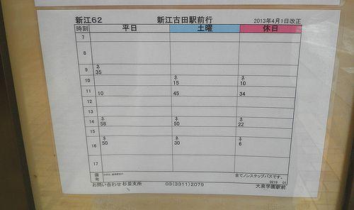都営バス「新江62系統」(2013年9月16日・大泉学園駅)