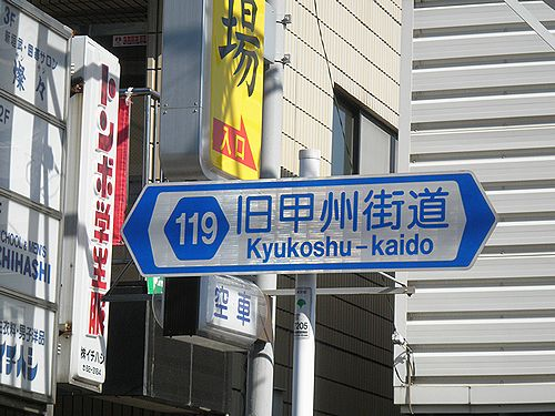 「旧甲州街道」の標識(東京都調布市小島町・2013年10月3日)