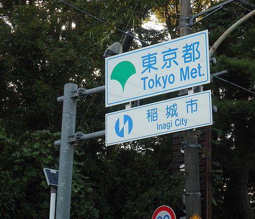 「東京都稲城市」のカントリーサイン(よみうりランド前・2013年9月29日)