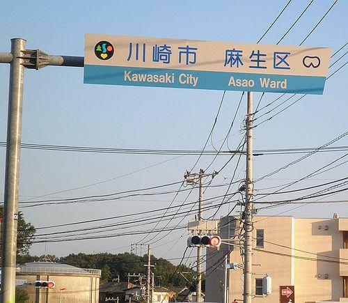 「川崎市麻生区」のカントリーサイン(よみうりランド前・2013年9月29日)