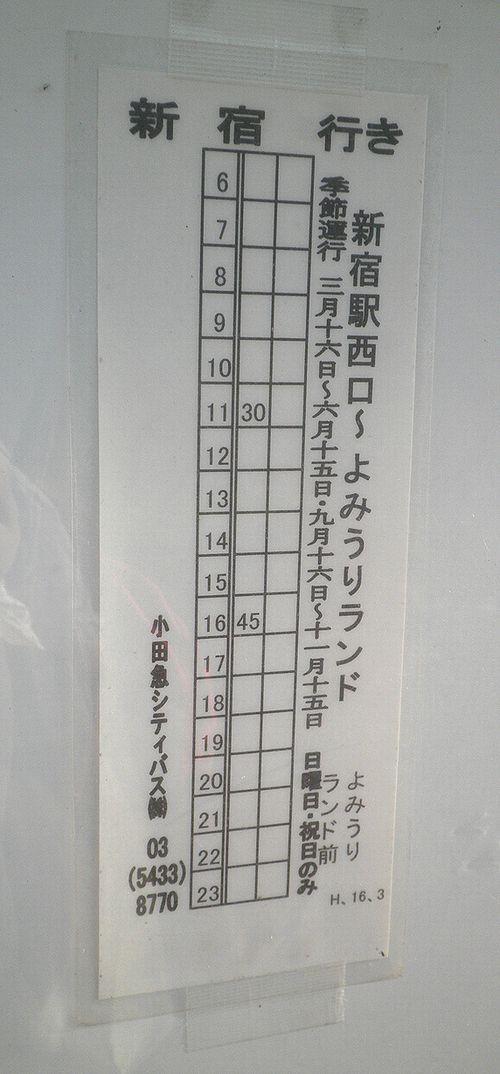 小田急シティバス「新宿駅~よみうりランド」線時刻表(よみうりランド停留所・2013年9月29日)