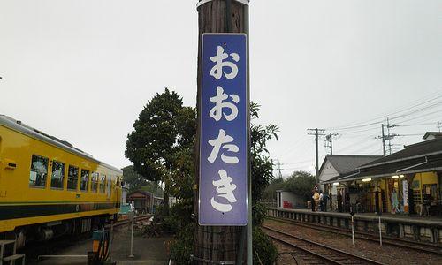 いすみ鉄道大多喜駅・駅名標(2013年10月6日)