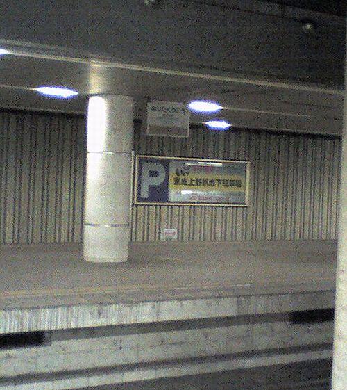 京成電鉄東成田駅(2010年1月26日)2