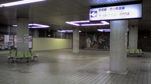 京成電鉄東成田駅(2010年1月26日)1