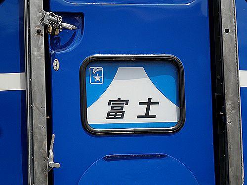 富士急行下吉田駅「ブルートレインテラス」(スハネフ14 20)(2011年5月21日) (2)
