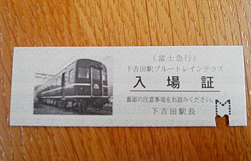 富士急行下吉田駅「ブルートレインテラス」(スハネフ14 20)(2011年5月21日) (5)