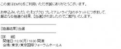 kobukuro129.jpg