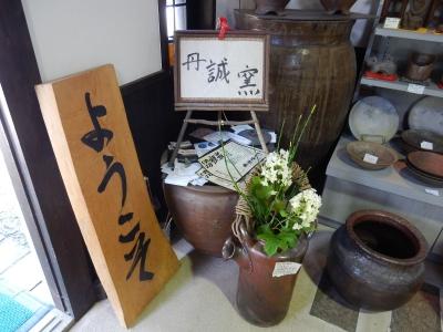 s-丹誠窯4