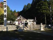 広島 安産 腹帯 東広島市 神社