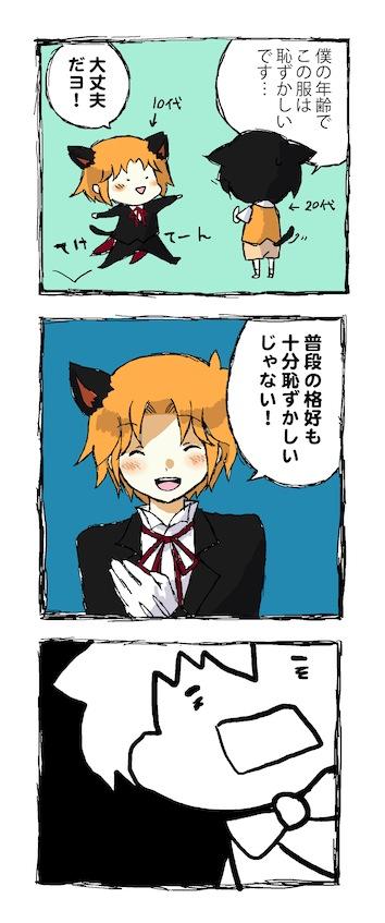 衣装交換2−2