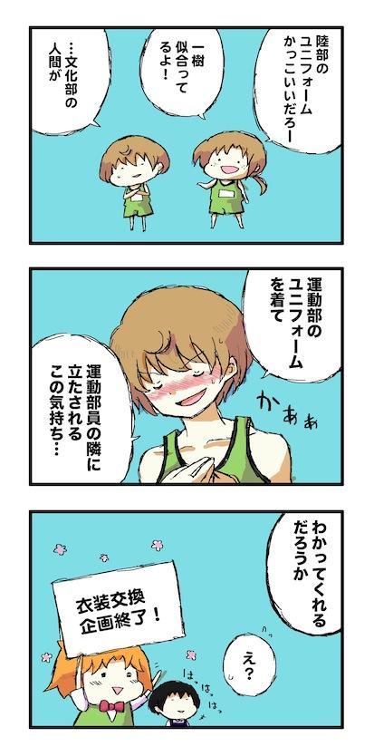 衣装交換6