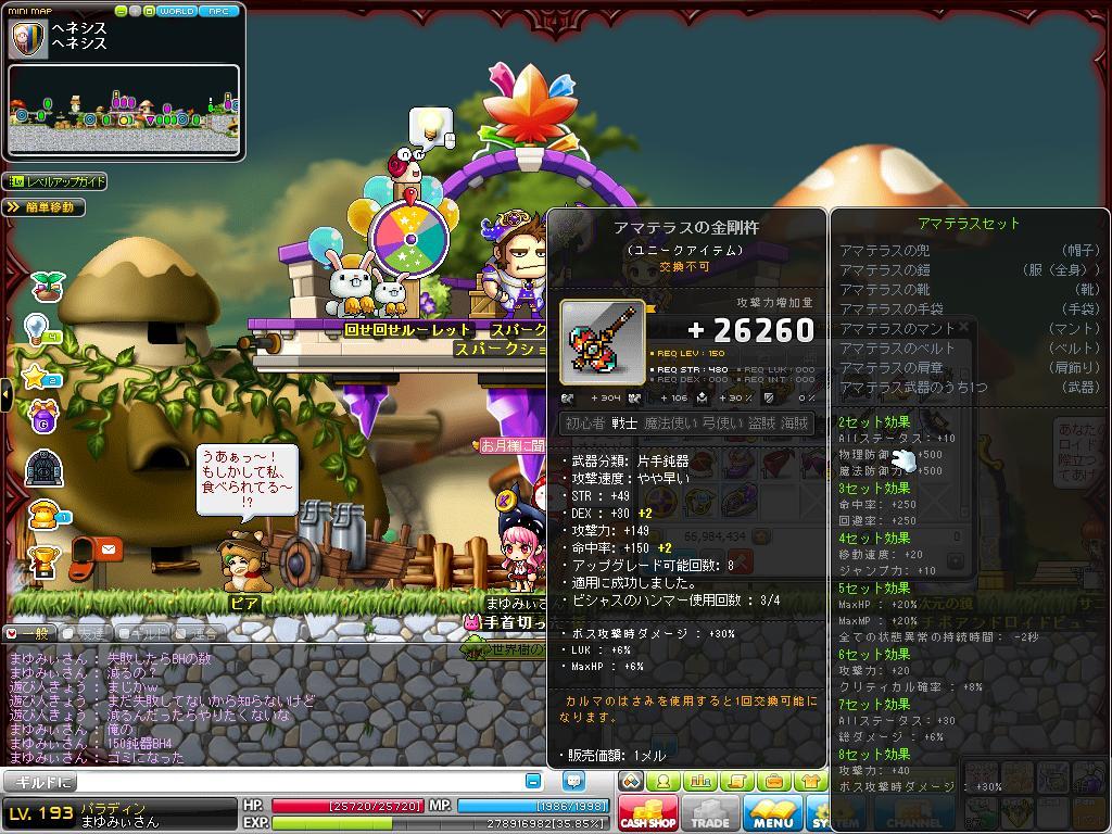 Maple130805_190503.jpg
