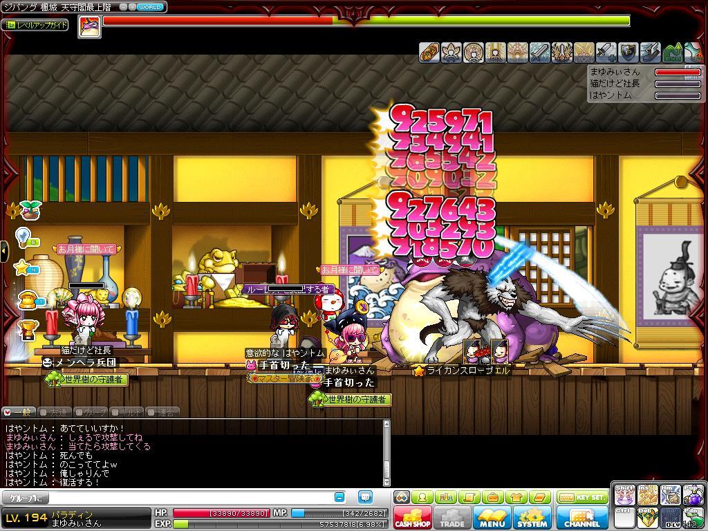 Maple130810_184243.jpg