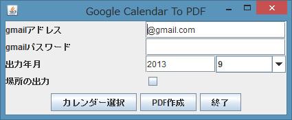 GoogleCalendarToPDF_v082.jpg