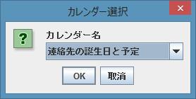 GoogleCalendarToPDF_v082_dlg.jpg