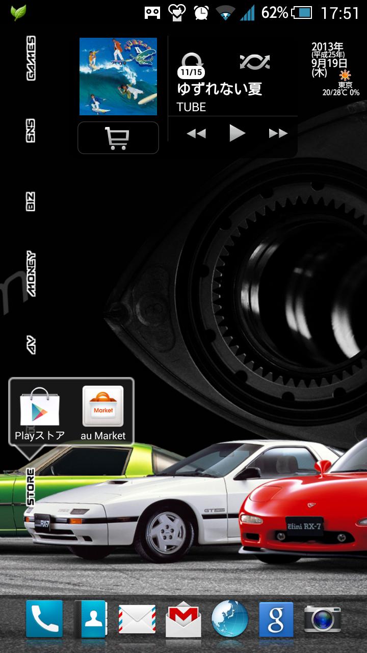 Screenshot_2013-09-19-17-51-03.png