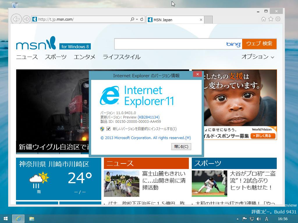 Windows81_IE11.jpg