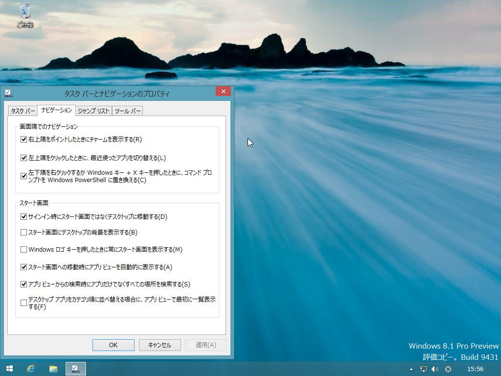 Windows81_navi.jpg