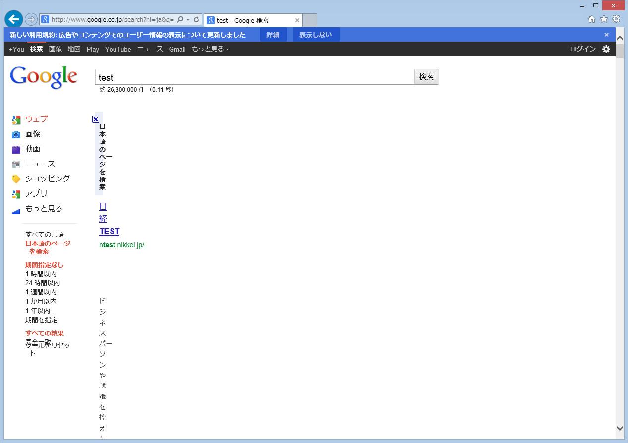 google_ie11.jpg