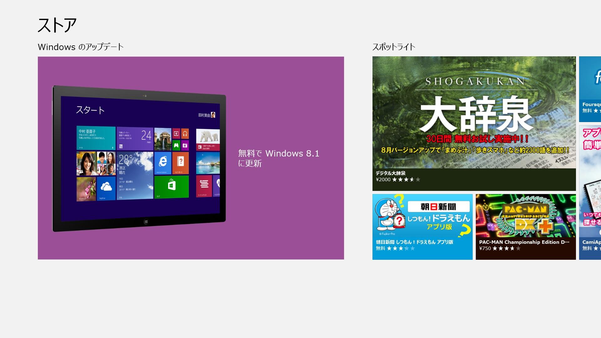 windows81upd.jpg