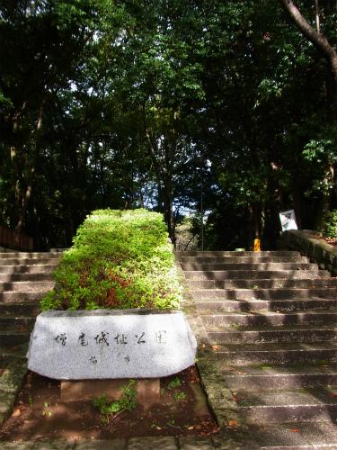 増尾城公園