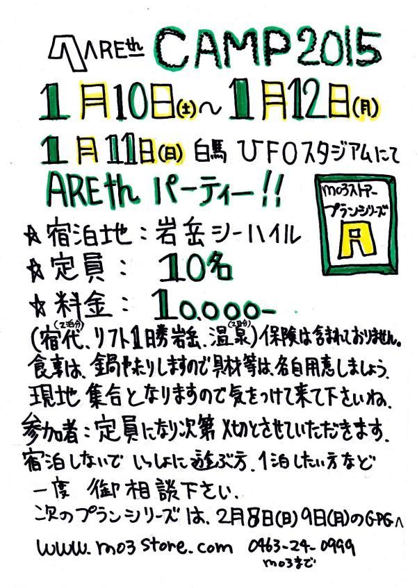IMG_0001_convert_20141225194342.jpg