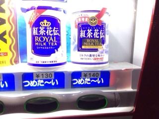 紅茶かでん