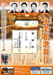 kabuki2013aab.jpg