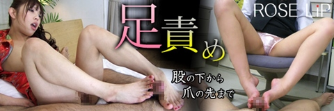 ROSE Lip_footjob