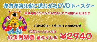 bana_DVD-T_2980sale-L