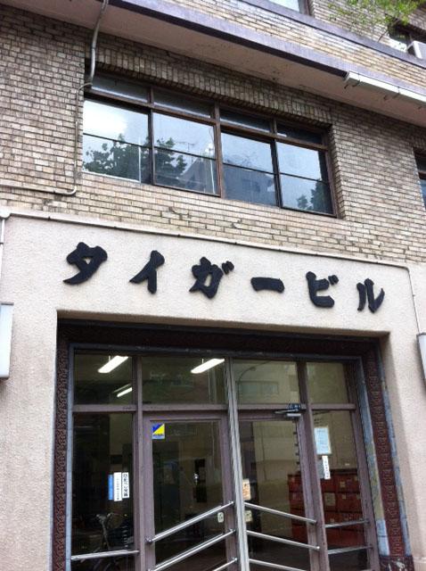 tiger building