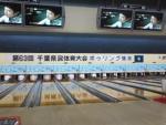 千葉県民体育大会