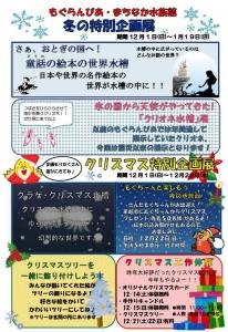 クリスマス企画2013