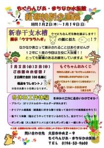 新春企画2014