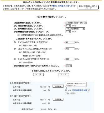 電気料金試算 10月 6月_R