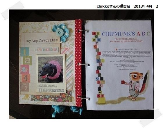 chikkosan 2013.4 3