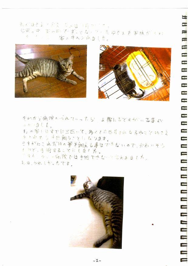 hazuki2.jpg
