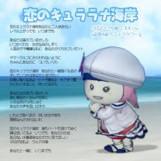 恋キュラ歌詞2
