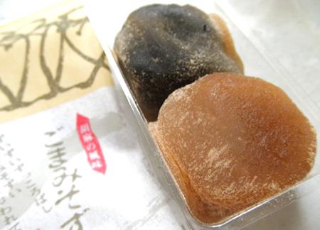 【和菓子】くらた「ごまみそずい」 (1)