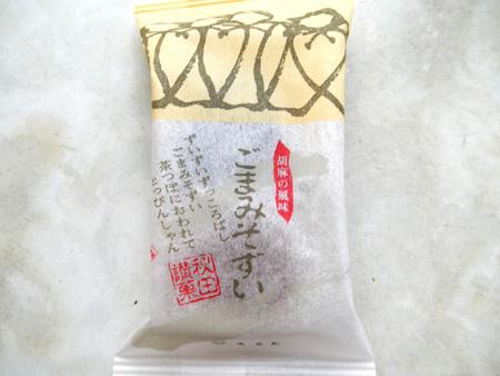 【和菓子】くらた「ごまみそずい」 (3)