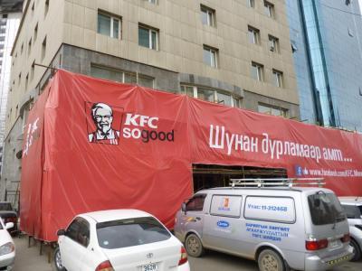 KFCmongolia