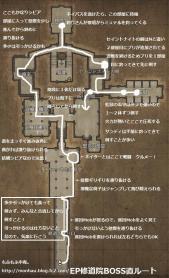 EP修道院BOSS直ルート