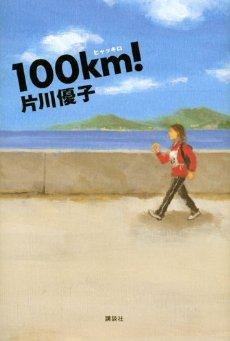 100km!.jpg