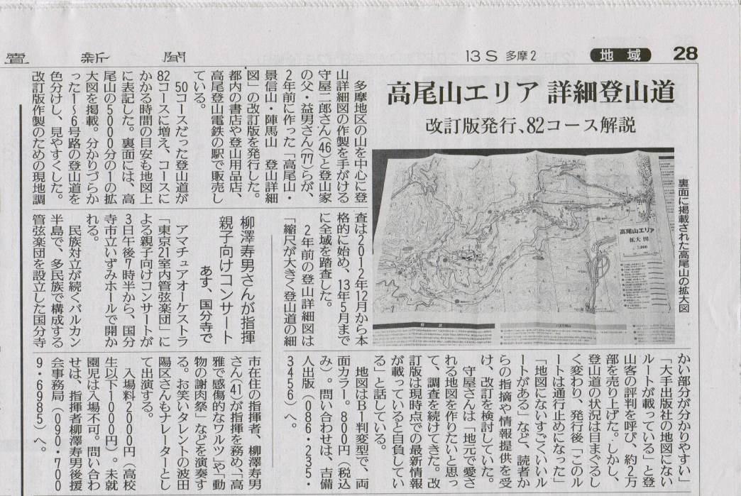 読売新聞2013-08-02