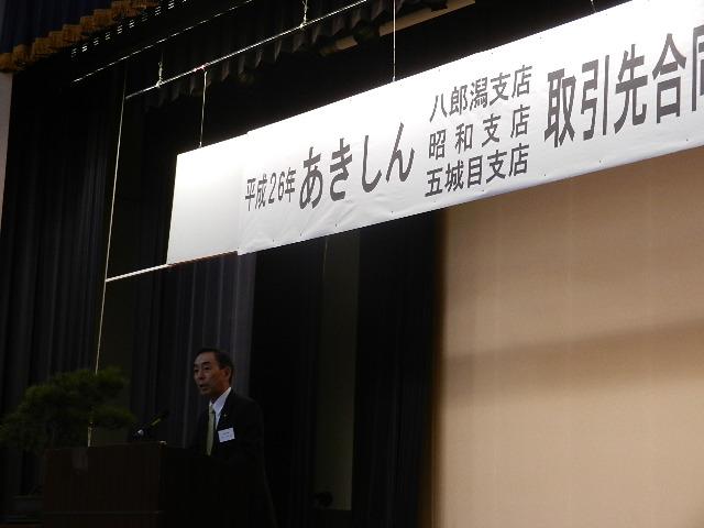 秋田信金新年会 015