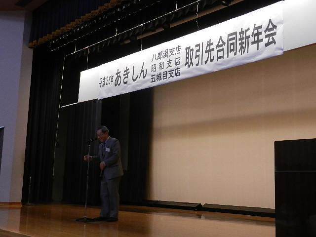 秋田信金新年会 035