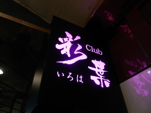 川反M社 043