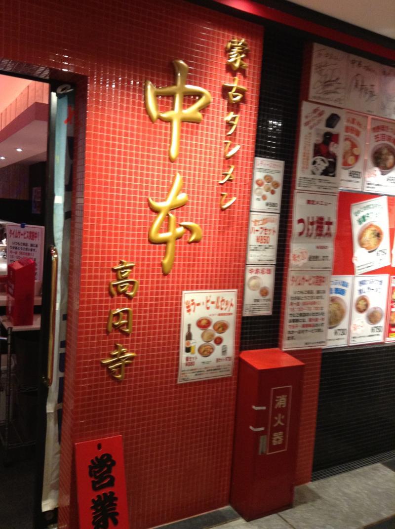 蒙古タンメン中本高円寺店