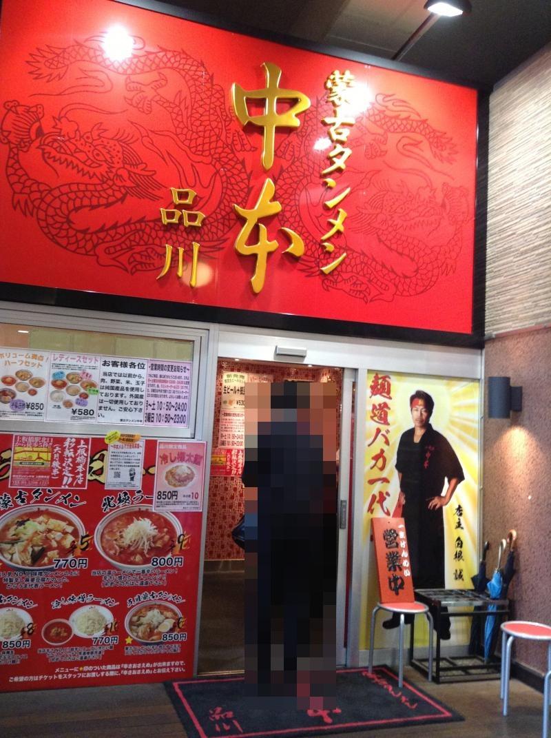 蒙古タンメン中本品川店