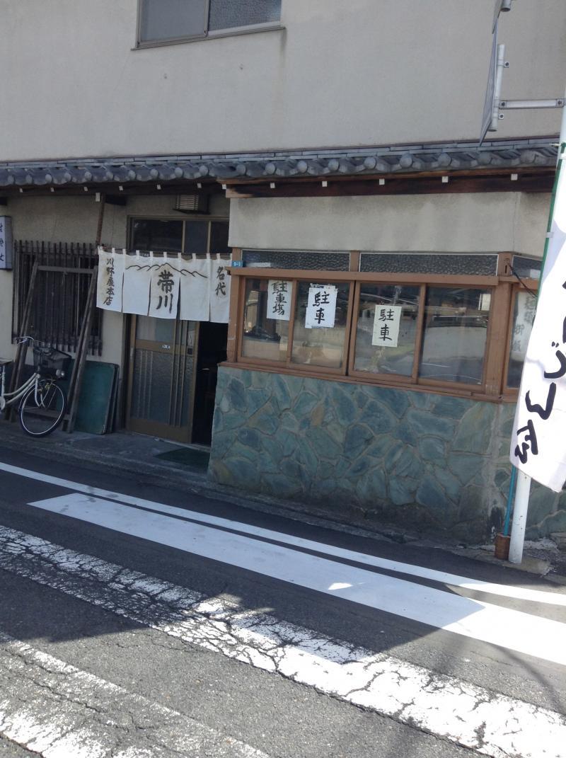 川野屋本店
